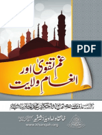 Ghame Taqwa Aur Iname Wilayat