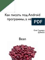 Как писать под Android программы, а не код