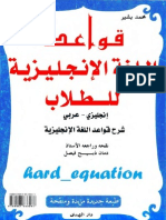قواعد اللغة الإنجليزية للطلاب Hard_equation