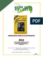 Ημερολόγιο Σποράς Maria Thun 2012