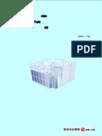 使用淡水於cooling Tower.pdf