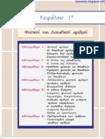 Mathematika a Gymnasiou(Βοήθημα)