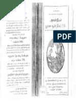 Agathiyar Poorana Soothiram