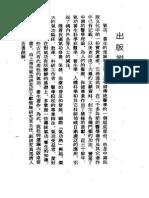 性命圭旨 尹_人秘授 上海古籍出版社1989年
