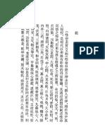 性命圭旨 尹真人秘授 中醫古籍出版社1990年