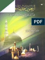 أربعون حديثا معتبرا في النص على الأئمة الاثني عشر بأسمائهم - الشيخ أحمد الماحوزي