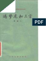 冯梦龙和三言 缪咏禾 1979年9月第1版 页