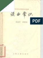读曲常识 刘致中 侯镜昶 1985年4月第1版