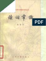 读词常识 陈振寰 1982年12月第1版 页数:135