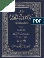 وسائل الشيعة الجزء 2