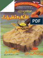 Maududi Sb Ke Ifkar Aur Nazariyat