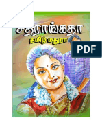 சித்ராங்கதா நாவல்