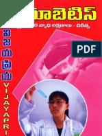 Diabetes Telugu