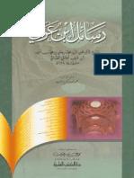 رسائل ابن عربي المعروفة 28رسالة