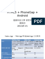 16_PhoneGap + Android