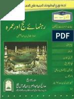 Rehnuma E Hajj & Umrah Urdu