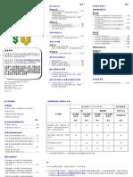 公司註冊主要服務收費表