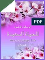 Al Wasail Al Mufeedah
