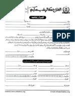 Al Falah Scholarship