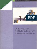 EFQM Book Maslov