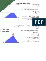 زوايا المثلث5