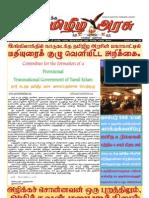 Tamil Arasu_6