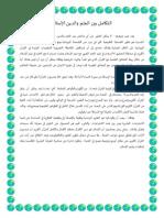 التكامل (Integrasi Sains dan Islam)