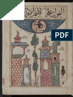 مخطوط كتاب البلهان المشتمل على مواليد أبي معشر(Jinns / Arabic Demonology)