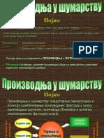 08-Proizvodnja