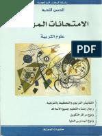 كتاب الامتحانات المهنية