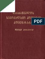 საქართველოს სამოქალაქო კოდექსის კომენტარები წიგნი i ზოგადი დებულებანი 2002 წელი