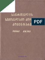 საქართველოს სამოქალაქო კოდექსის კომენტარი წიგნი v საოხაჯო და მემკვიდრეობითი სამართალი - 2000