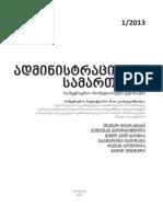 საჯარო სამსახურის რეფორმა საქართველოში და მოხელის სამართლებრივი სტატუსი(ადმინისტრაციული სამართალი) - ე.ქარდავა 2013