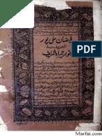 Fizan Ali Pur