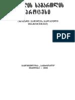 სისხლის სამართლის პროცესი ზოგადი ნაწილი - ავტორთა კოლექტივი 2008