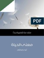 معنى الحياة.pdf