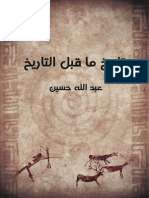 تاريخ ما قبل التاريخ.pdf