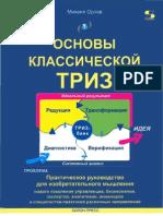 Orlov Osnovy-Triz.pdf