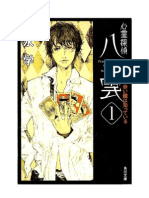 Psychic Detective Yakumo Vol 1