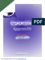 آيات الرحمن في  جهاد الأفغان - عبدالله عزام
