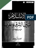 الأسلام بين الشرق والغرب .علي عزت بيجوفيتش