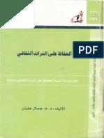 الحفاظ على التراث.pdf