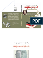 Fundamentals of Medical Ethics by Dr Myint Oo GP