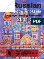 17 The Way To Russia Russian Language Textbook 2