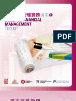 樓宇財務管理實務指南building_financial_management