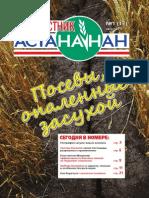 № 1 (17) август 2012, Агровестник