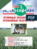 №4 (20), декабрь 2012 года, Агровестник