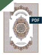 Al-Qur'an (Mushaf Madinah)