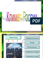 climate_климат