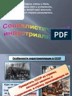 индустриализация СССР